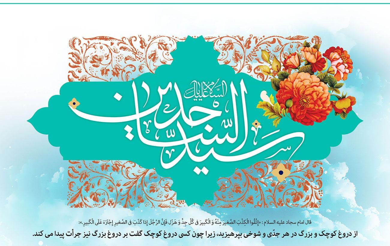 جدیدترین عکس نوشته تبریک ولادت امام چهارم شیعیان