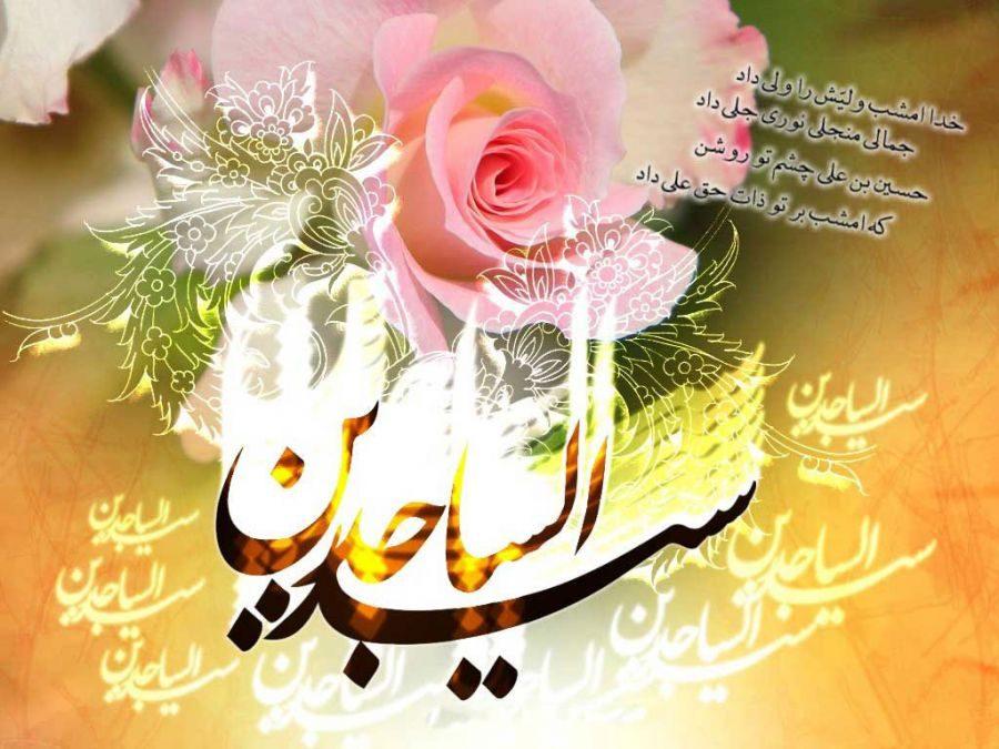 »عکس نوشته تبریک به مناسبت میلاد امام سجاد (ع)«