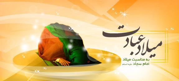 عکس نوشته خاص برای تبریک تولد امام سجاد (ع)