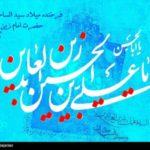 عکس نوشته تبریک به مناسبت میلاد امام سجاد (ع)
