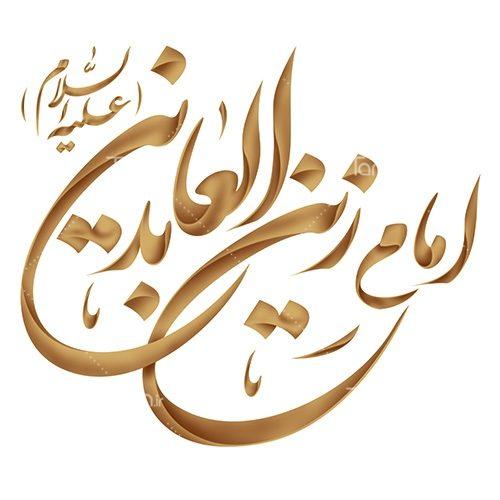 عکس نوشته زیبا برای تولد امام زین العابدین
