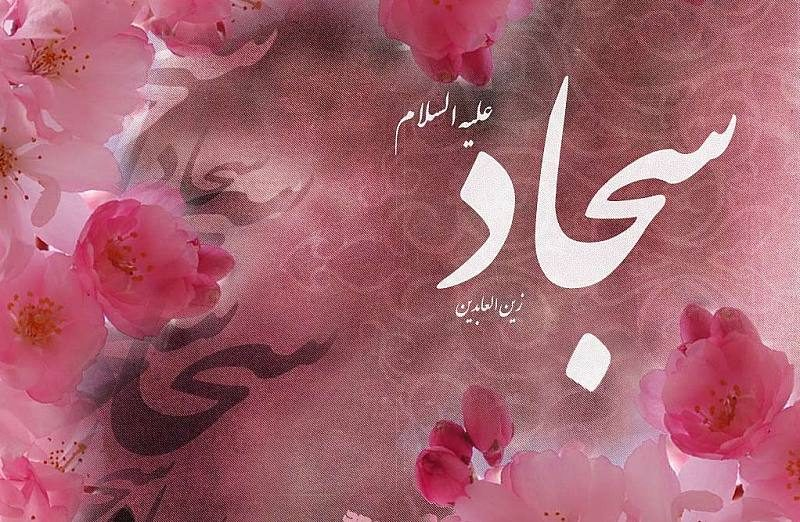 زیباترین عکس نوشته تبریک تولد امام سجاد با کیفیت hd