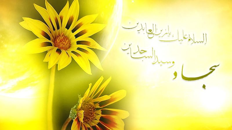 عکس نوشته تبریک تولد امام سجاد (ع)