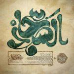 عکس نوشته تبریک سالروز تولد امام چهارم شیعیان