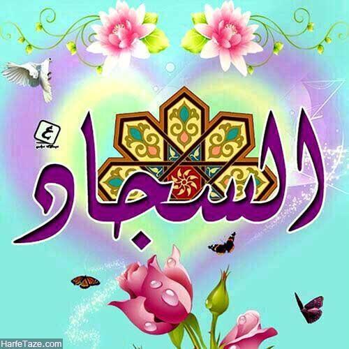 عکس نوشته تبریک زیبا برای تولد امام سجاد (ع)