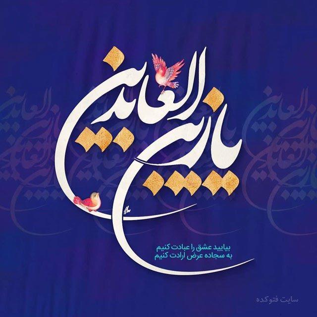 عکس نوشته تبریک زیبا برای ولادت امام سجاد (ع)