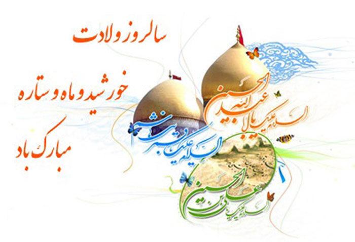عکس نوشته تبریک سالروز ولادت امام سجاد (ع)