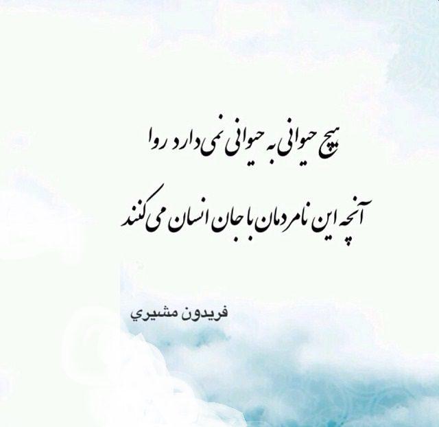 عکس نوشته شعر روزگار مرگ انسانیت است