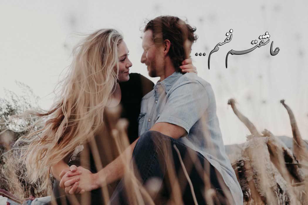 جدیدترین عکس نوشته رومانتیک عاشقتم نفسم