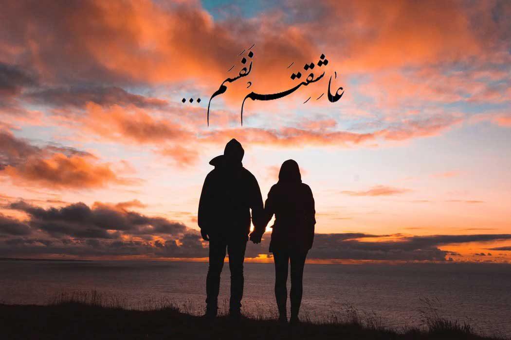 عکس نوشته عاشقانه عاشقتم نفسم با کیفیت