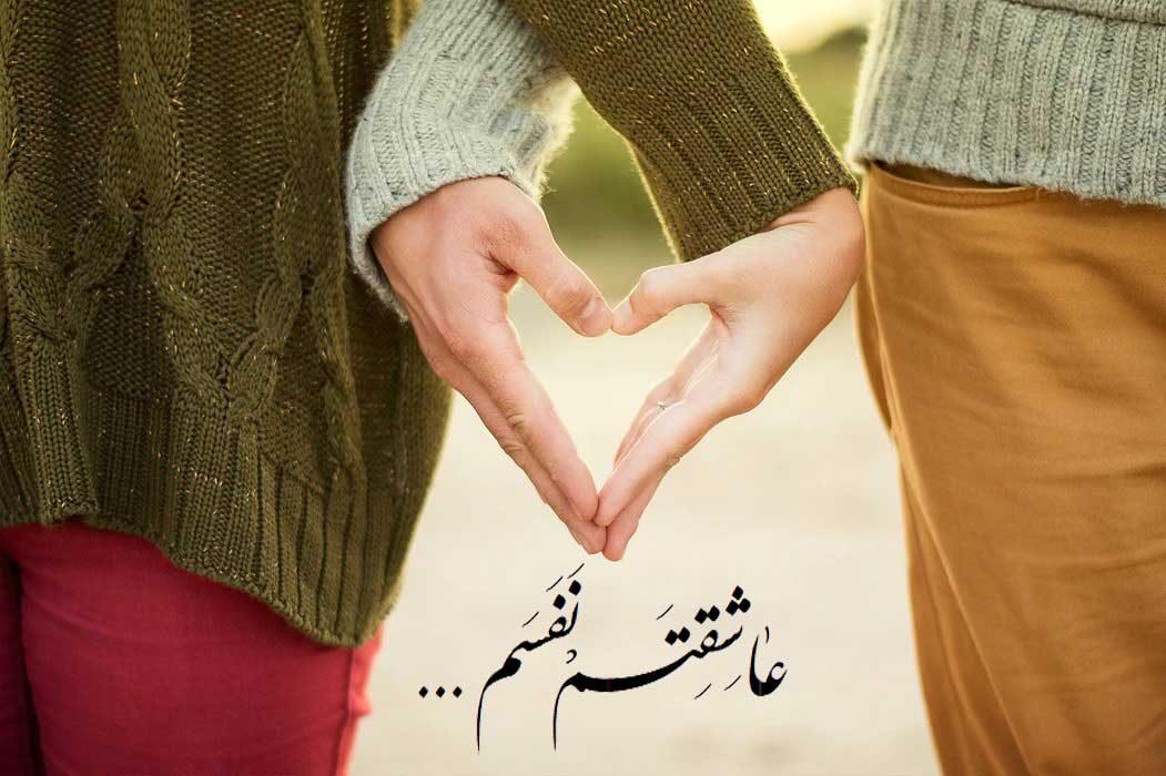 عکس نوشته عاشقانه عاشقتم نفسم شیک و خاص