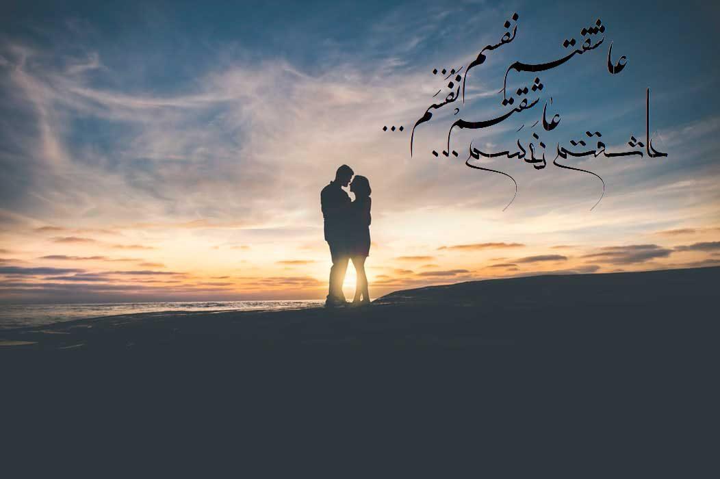 جدیدترین عکس نوشته عاشقانه، عاشقتم نفسم