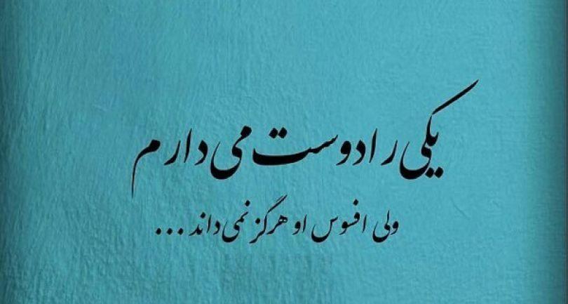زیباترین شعر عاشقانه فریدون مشیری