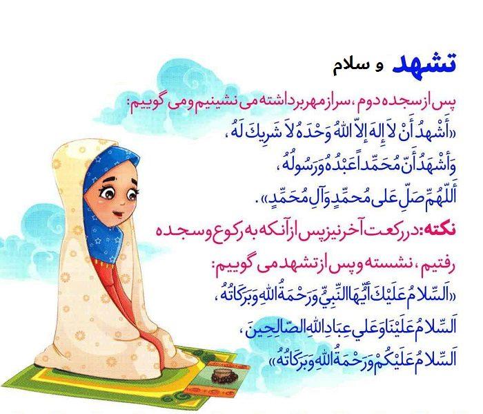 آموزش کودکانه نماز: آموزش تشهد و سلام به کودکان
