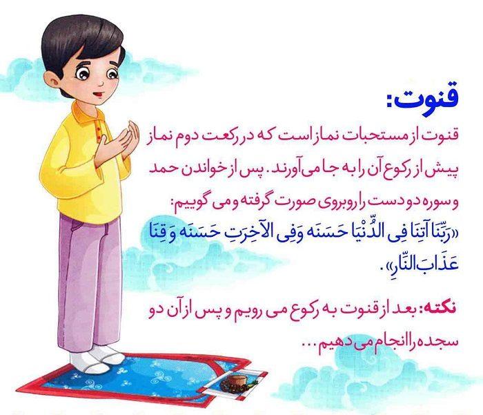 آموزش خواندن قنوت نماز به بچه ها