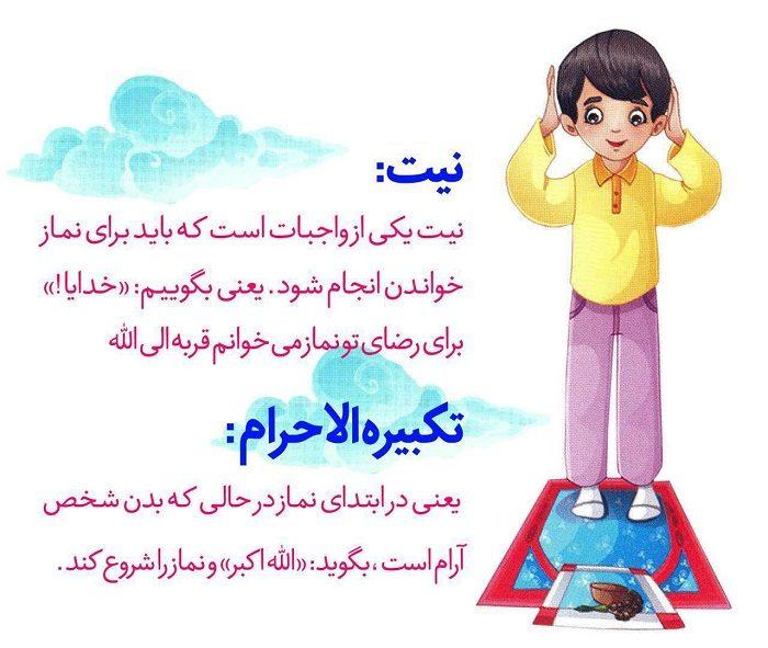 مرحله دوم آموزش کودکانه نماز : آموزش تکبیرة الاحرام و نیت