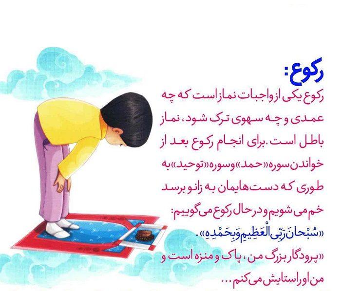 مرحله چهارم آموزش نماز به بچه ها: رکوع