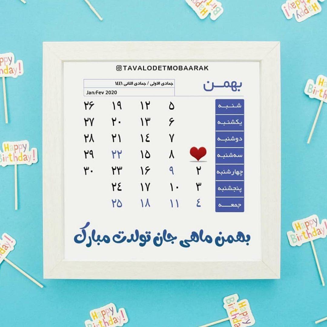 متن تبریک تولد بهمن ماهی ها