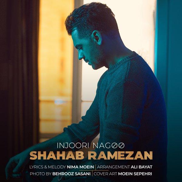 دانلود آهنگ نگو رسیدیم آخر خط شهاب رمضان + متن آهنگ