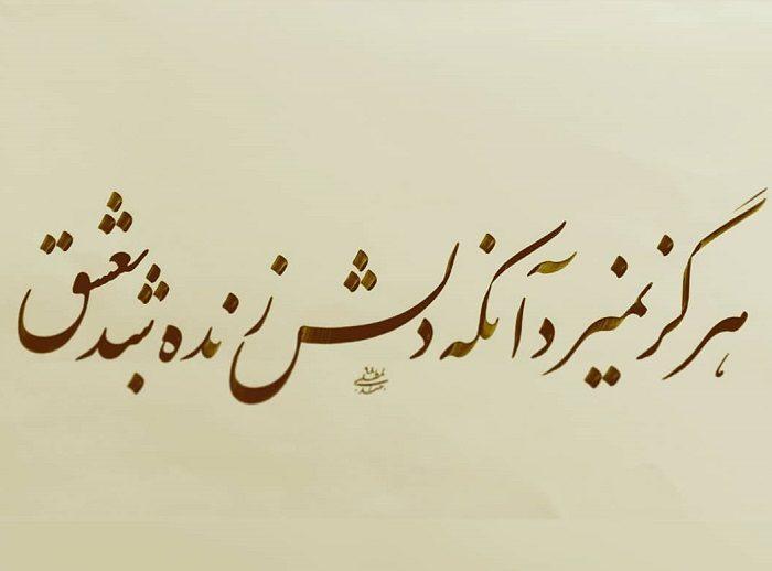عکس نوشته شعر حافظ در مورد عشق