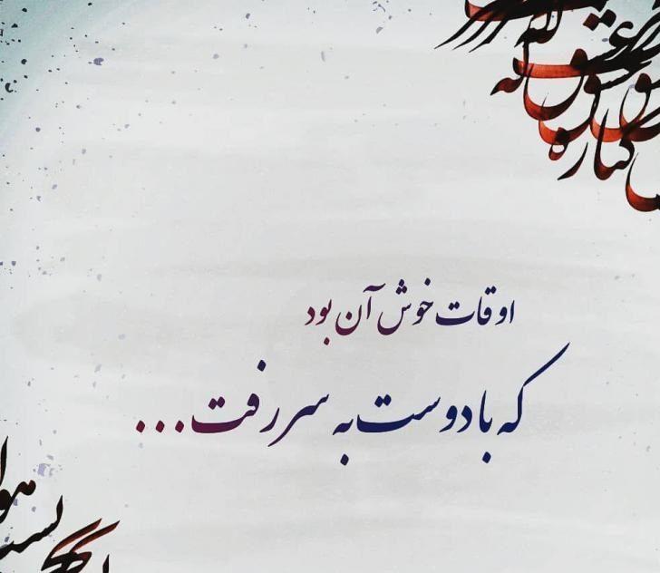 عکس نوشته های شعر حافظ