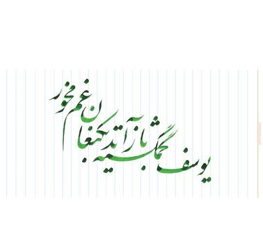متن عکس نوشته اشعار حافظ