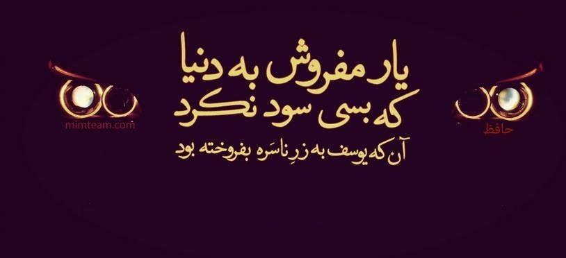 عکس نوشته شعر حافظ شیرازی