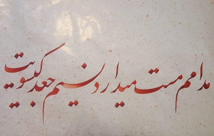 دانلود عکس نوشته اشعار حافظ