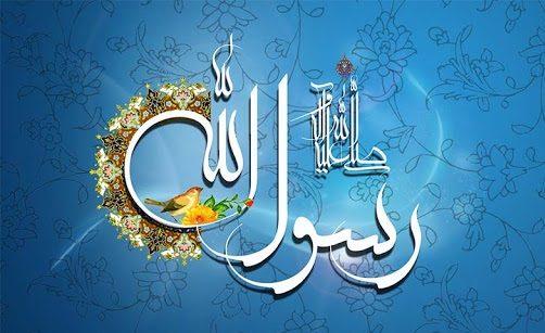 متن تبریک عید مبعث پیامبر