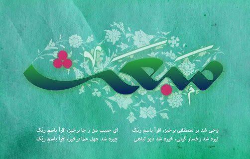 تبریک عید مبعث 99