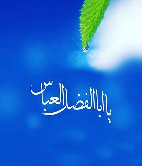 عکس نوشته تولد حضرت ابوالفضل العباس