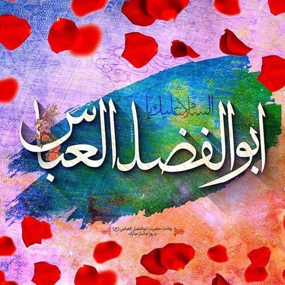 عکس نوشته تبریک تولد حضرت ابوالفضل العباس