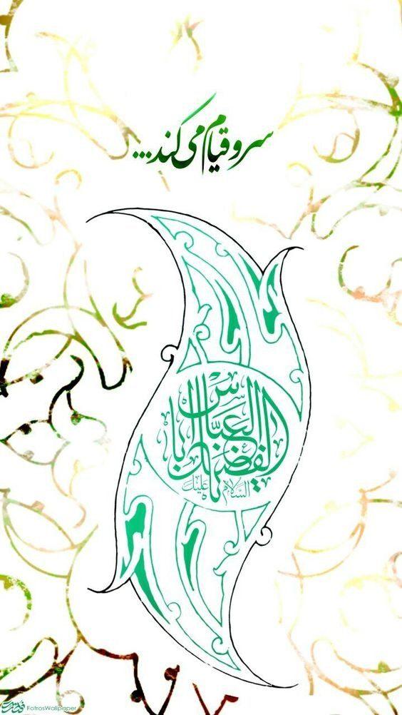 تبریک تولد حضرت ابوالفضل العباس