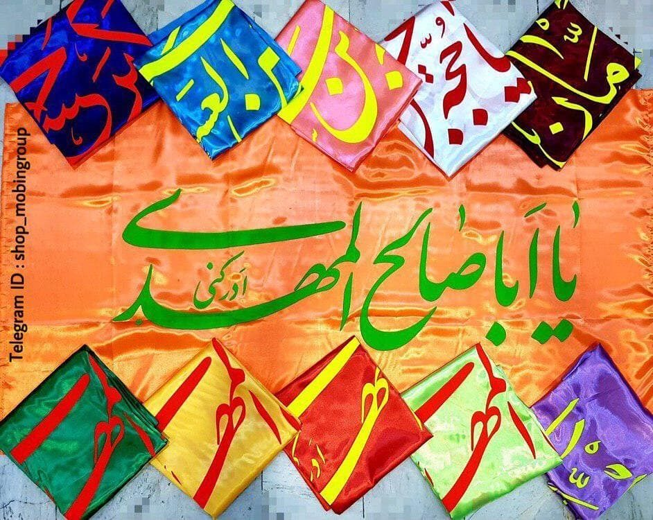 کارت پستال تبریک عید نیمه شعبان