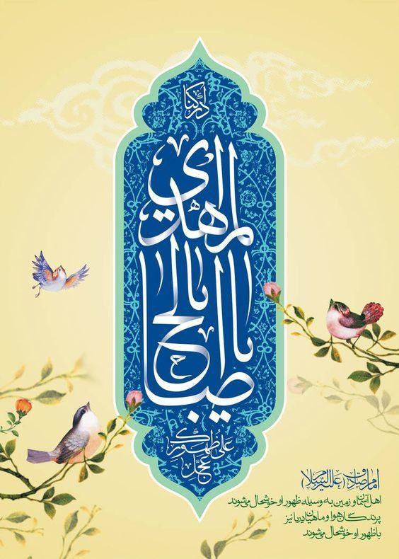 عکس نوشته و کارت پستال تبریک عید نیمه شعبان