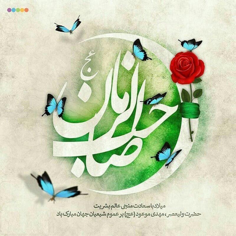 تبریک عید نیمه شعبان