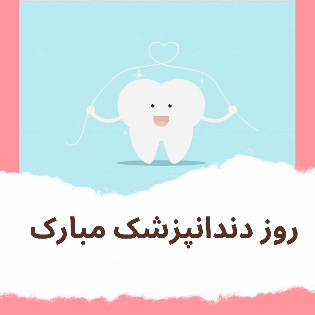 عکس نوشته تبریک روز دندانپزشک