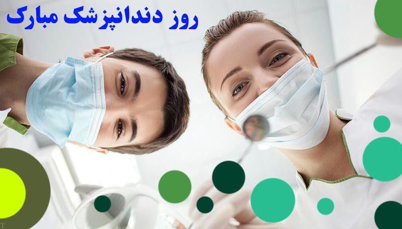 عکس نوشته روز دندانپزشک گرامی باد