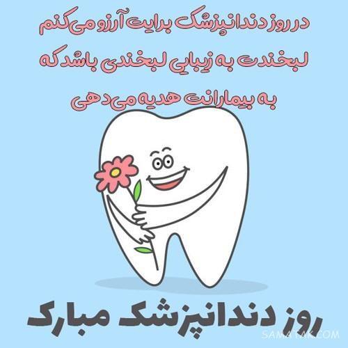 عکس نوشته زیبا تبریک روز دندانپزشک