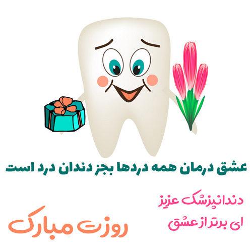 عکس نوشته تبریک روز دندانپزشک به دوست