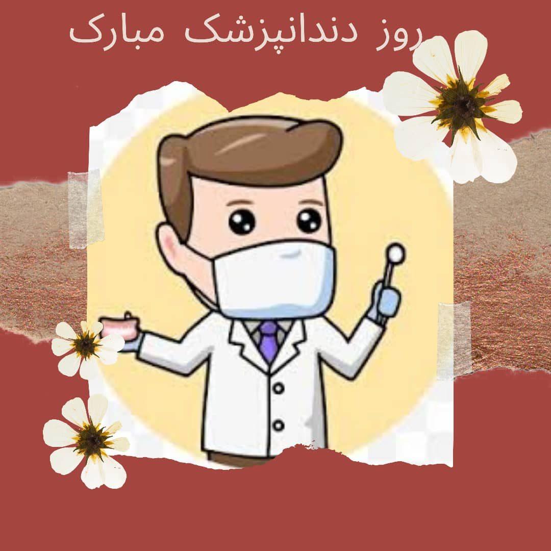 عکس نوشته برای تبریک روز دندانپزشک