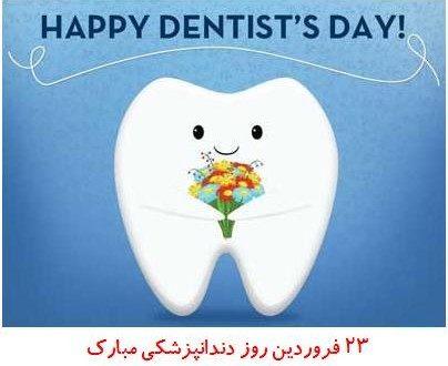 عکس نوشته 23 فروردین روز دندانپزشکی مبارک