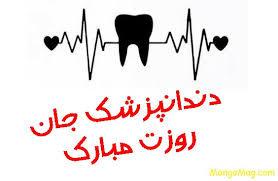 عکس نوشته روز دندانپزشک مبارک