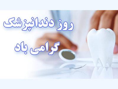 عکس نوشته روز داندانپزشک گرامی باد