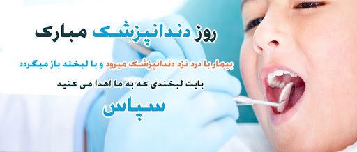 عکس نوشته تبریک روز دندانپزشکی