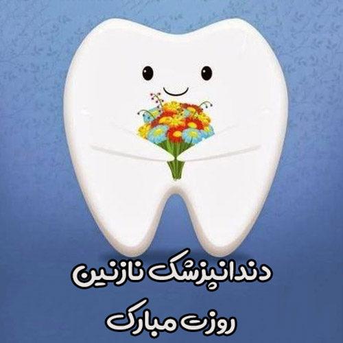 عکس نوشته در مورد تبریک روز دندانپزشک به همسر یا دوست