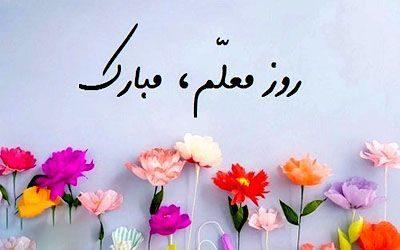 متن ادبی زیبا برای تبریک روز معلم