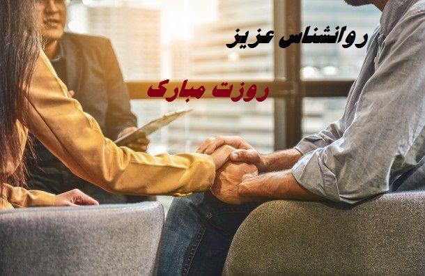 عکس نوشته برای تبریک روز روانشناس
