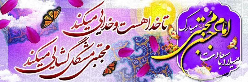 عکس نوشته و متن تبریک ولادت امام حسن مبارک