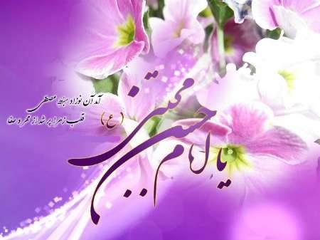عکس نوشته و متن تبریک تولد امام حسن مجتبی مبارک